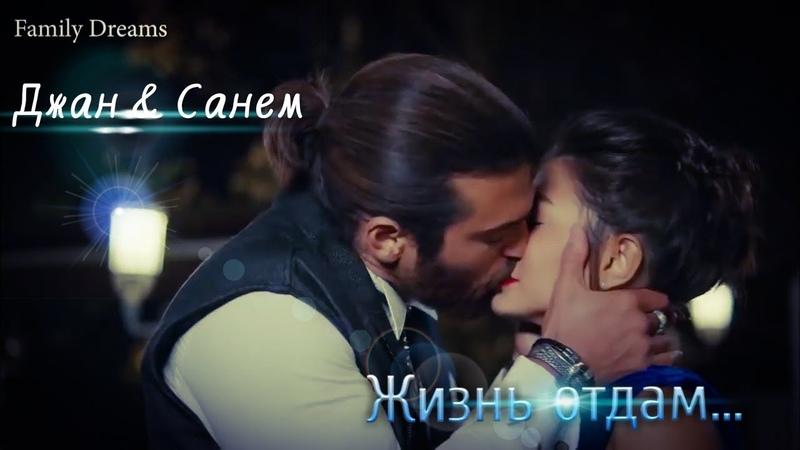 Ранняя пташка/Джан и Санем/Жизнь отдам...