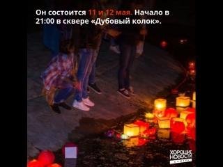 Самарцев приглашают на фестиваль водных фонариков