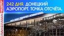 Донецкий аэропорт. Так начиналась война. 27.05.2018, Панорама недели