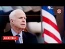 Джон Маккейн кем был знаменитый республиканец
