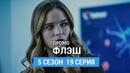 Флэш 5 сезон 19 серия Промо Русская Озвучка