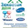 Закваски - Камышин & Заквасок ДОМ!