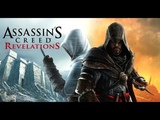 Прохождение миссии Раненый Орёл в Assassins Creed Revelations