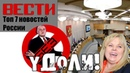 ЦИК РФ требует распустить Госдуму? Вести без Киселева. ТОП 7 абсурдных новостей из России