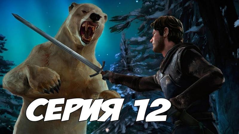 НАШЕЛ СЕВЕРНУЮ РОЩУ, ОБОРОНА ЗАМКА - Game of Thrones Episode 6 - Прохождение 12