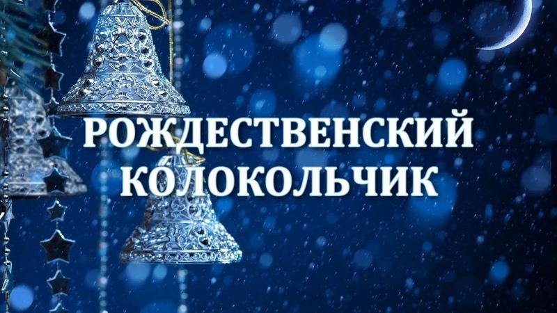 Спектакль Рождественский колокольчик