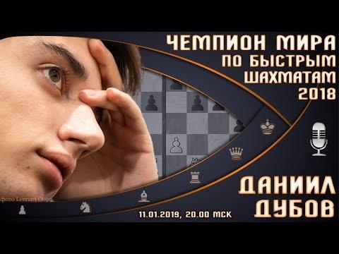 Стрим с чемпионом мира 👑 по быстрым шахматам 🎤 Даниил Дубов ⏰ 11.01.2019 ♕ Шахматы