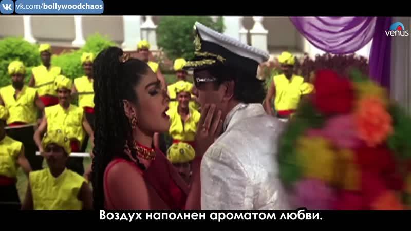 Bulbula Re Bulbula - Aunty No 1 [Русские субтитры от BC]