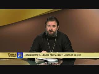 Протоиерей Андрей Ткачев. Иди и смотри: Белая лента (2009) Михаэля Ханеке