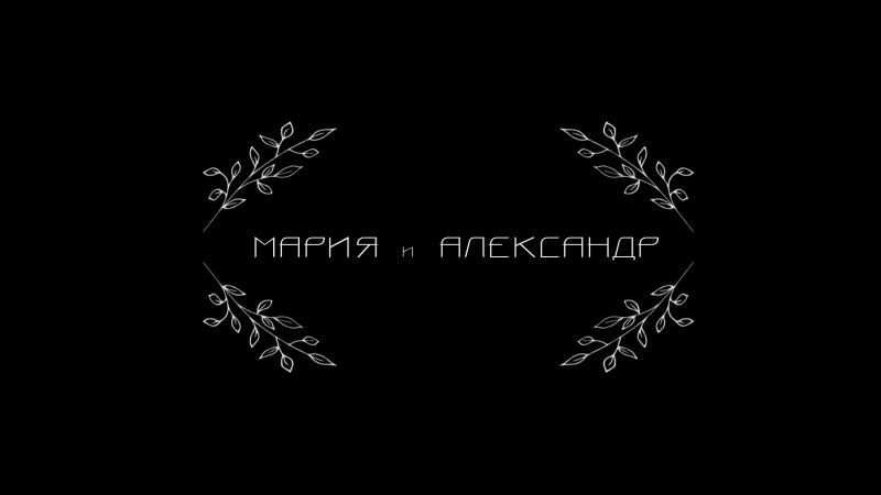 Мария ♥ Александр