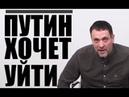 ПУТИН ХΟЧЕΤ УЙΤИ В ΟТСΤАВКУ ДΟ КΟΗЦА ГΟДА — Максим Шевченко