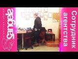 Скрытая камера в офисе