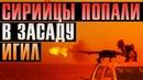 Сирийская Армия попала в засаду ИГИЛ 24 установки C-300 прибыли из России Сирия новости сегодня