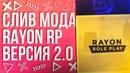 СЛИВ МОДА RAYON RP VER. 2.0 (ГОТОВЫЙ СЕРВЕР GTA CRMP) [PAWN/PAWNO]
