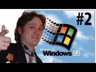 �������� �������� #2 - Windows 95 � �����