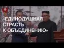 СМИ КНДР о встрече Ким Чен Ына и президента Южной Кореи