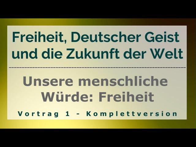 NWO WELTPOLITIK ★ Unsere menschliche Würde: Freiheit ★ Vortrag 1/8 komplett ★ DEUTSCHLAND WACHT AUF