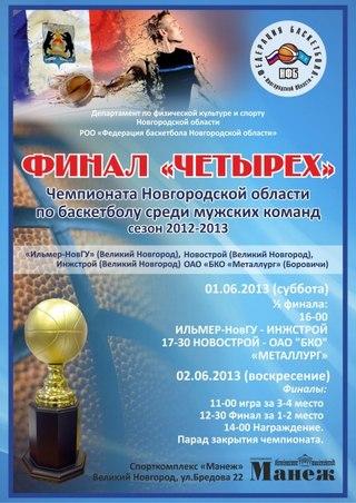 Финал 4-х сезон 2012-2013