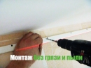 Монтаж натяжного потолка от первого лица