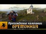 Бретонния - Прохождение кампании | Total War: Warhammer