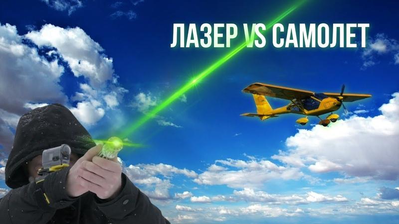 Насколько опасны китайские лазеры Проверяем в лаборатории и на аэродроме Технобайки Амперки