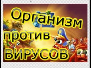 Симулятор организма, Убей вирус ^^^ Defense Your Life! CZ ^^^