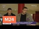 В прокат вышло продолжение комедии СуперБобровы - Москва 24