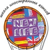 Школа иностранных языков New Life