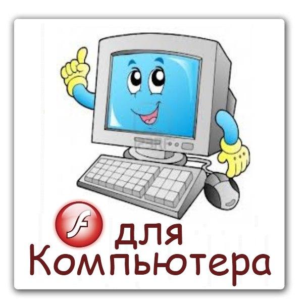 Для Компьютера