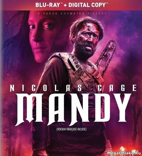 Мэнди / Mandy (2018/BDRip/HDRip)