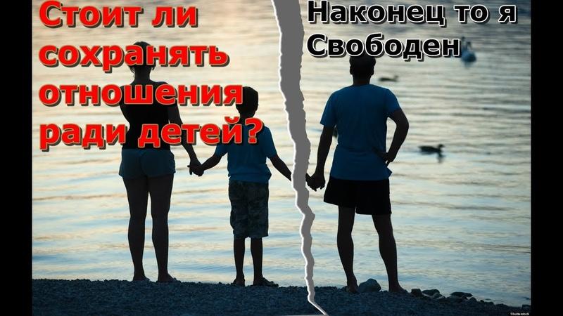Стоит ли сохранять семью ради детей