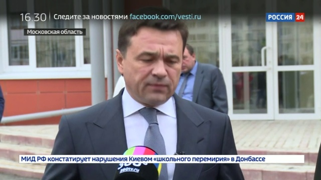 Новости на Россия 24 • Ольга Голодец: Подмосковье - абсолютный лидер по развитию социальной инфраструктуры