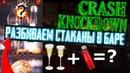 РАЗБИВАЕМ БОКАЛЫ В БАРЕ ЗАЖИГАЛКОЙ - Crash Knockdown | Arcade - Android