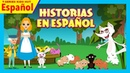 Historias en español - Historias animadas para niños || morales e historias para dormir para niños