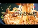 『Eng Sub』包装干河粉 更简单 锅气十足【干炒牛河】Stir fry rice noodle with beef【田园时光美食 2018 114】