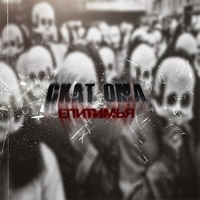 Скат'OMA - Епитимья [2013]