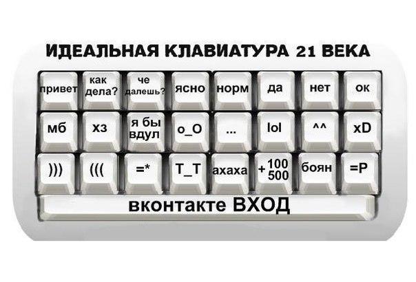Демотиватор идеальной клавиатуры 21 века