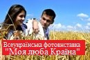 Всеукраїнська фотовиставка - Моя люба Країна
