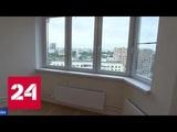 Программа реновации стартовала на северо-востоке Москвы - Россия 24