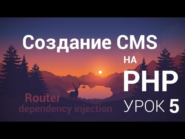 Создание CMS на php 5 урок Router Service ч 1