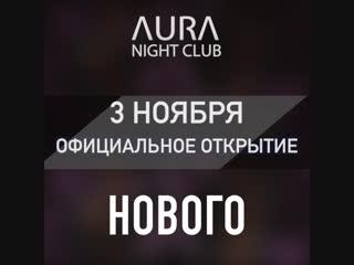 Открытие в Симферополе Клуб Аура 3 ноября