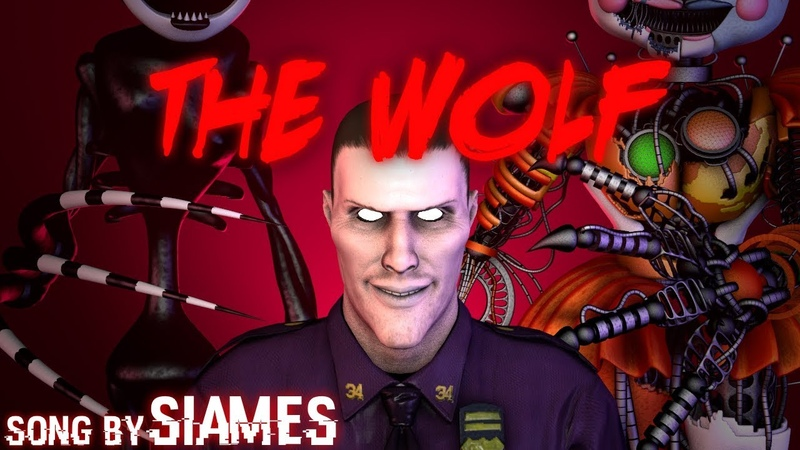 [SFM FNAF] The Wolf by SIAMES | Sins of the Father