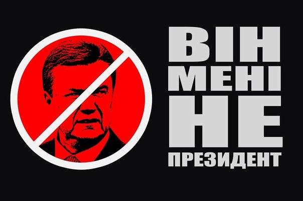 """Янукович """"у себя в кабинете, мы рядом с ним"""", - Герман - Цензор.НЕТ 3248"""