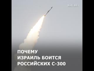 Почему Израиль боится российских С-300