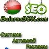 Белорусский букс - сервис активной рекламы (CAP)