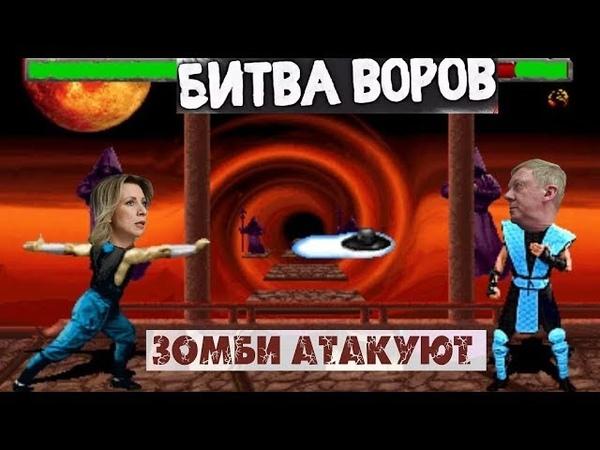 Захарова Чубайс. Или как зажравшаяся элита из-за бедных Россиян подралась