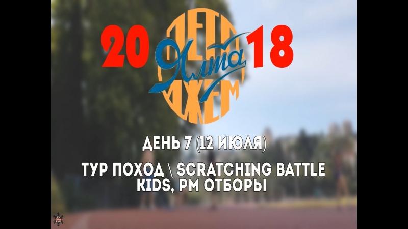 ANUF_YSJ 2018_День 7_ТурСкрэтчКидсПавер_12.07.2018