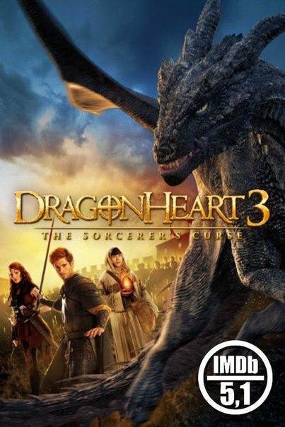Сердце дракона 3: Проклятье чародея (2015)