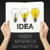 Заработок в интернете | Бизнес идеи с нуля