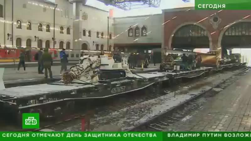 Поезд с оружием сирийских боевиков отправился по городам России mp4
